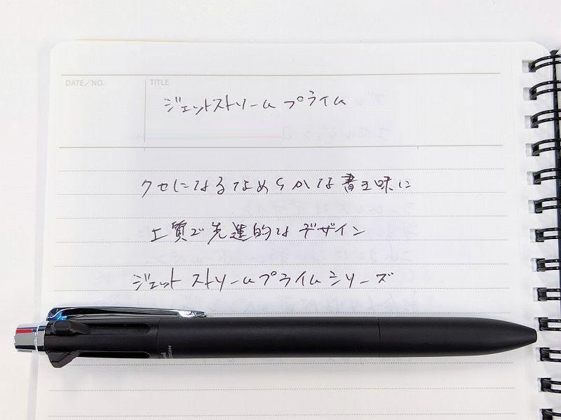 ジェットストリームプライム-ボールペン