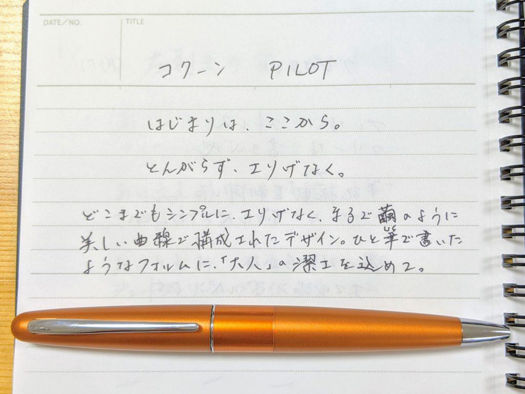 コクーン(パイロット)-左利きボールペン