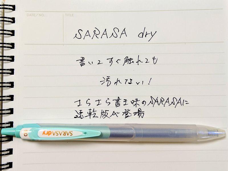 サラサドライ(ゼブラ)-左利きボールペン