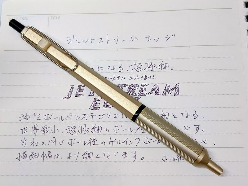 ジェットストリームエッジ - 三菱鉛筆