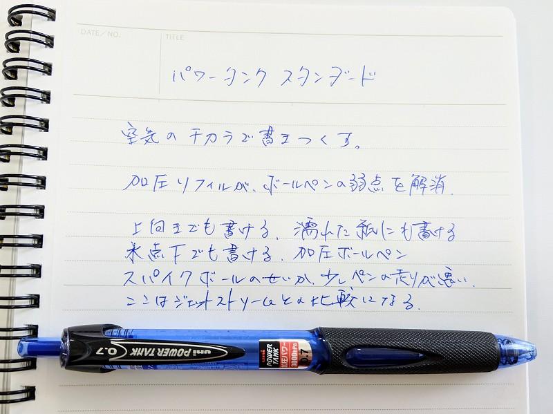 パワータンク(三菱鉛筆)