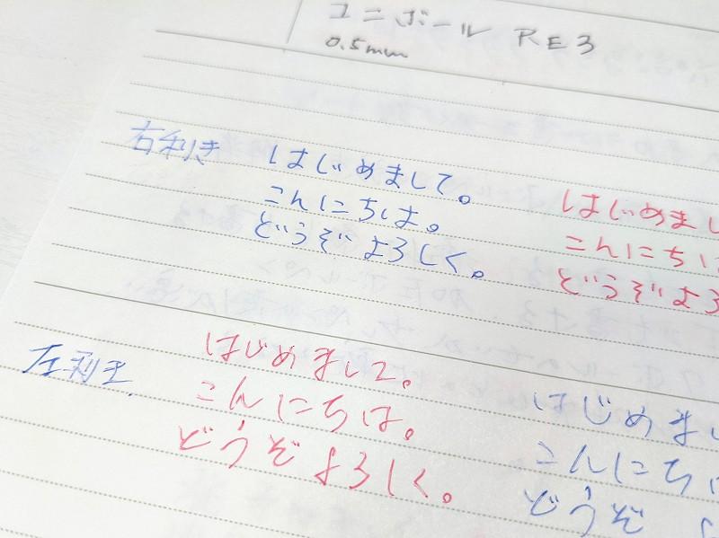 ユニボールRE3 - 消せるボールペン