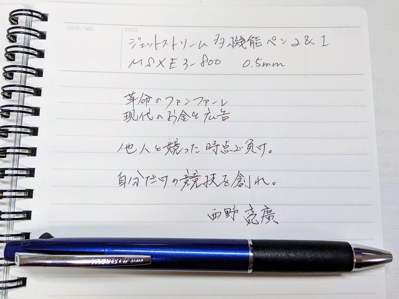 ジェットストリーム多機能ペン2&1 MSXE3-800