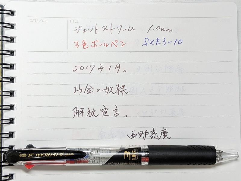 ジェットストリーム3色ボールペン(1.0mm)
