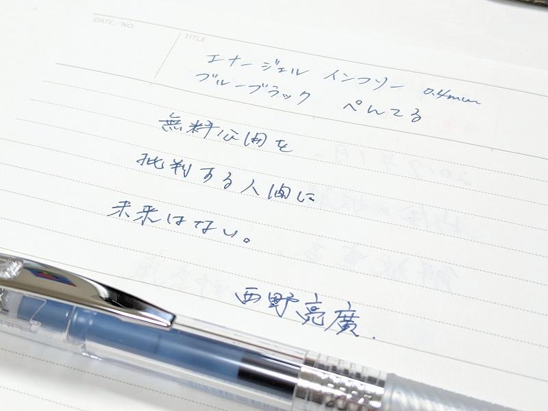 エナージェル インフリー(0.4mm)ブルーブラック
