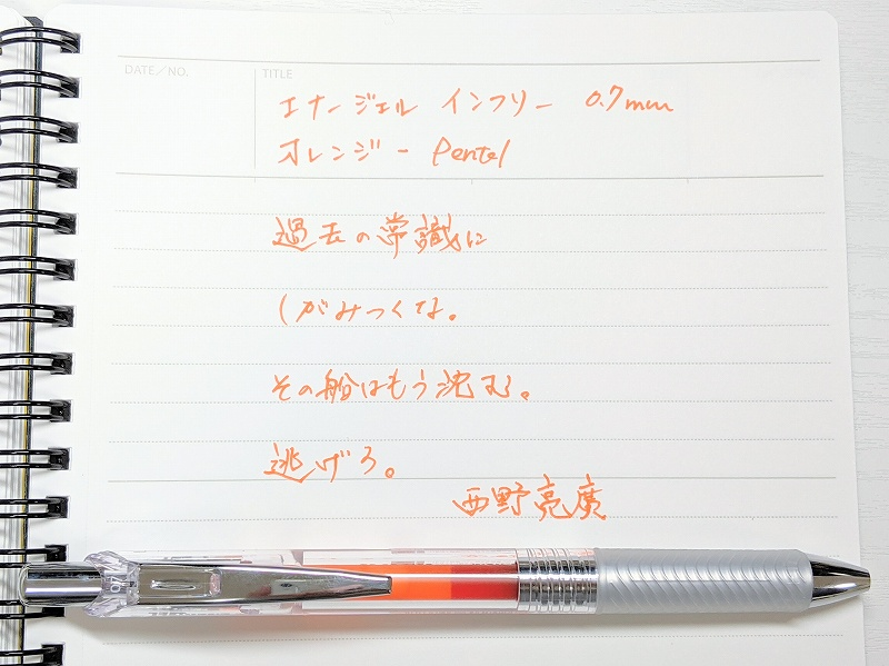 エナージェル インフリー(0.7mm)オレンジ