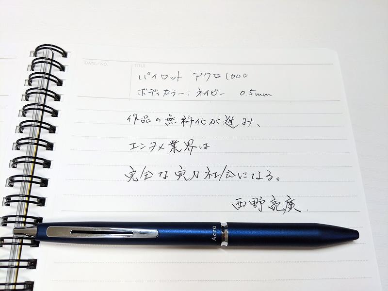 アクロ1000 - ボールペン