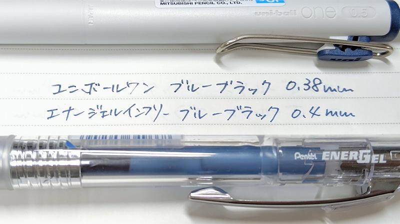 ユニボールワン 0.38mm