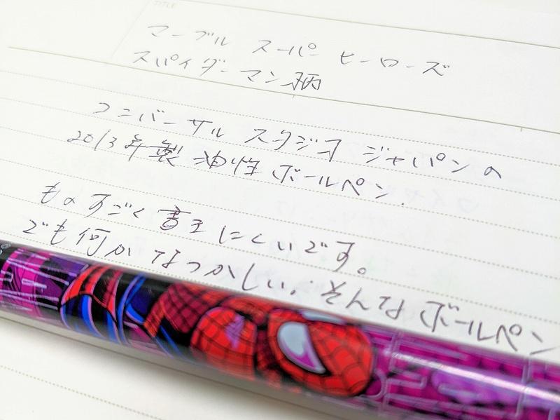 スパイダーマン - USJ限定