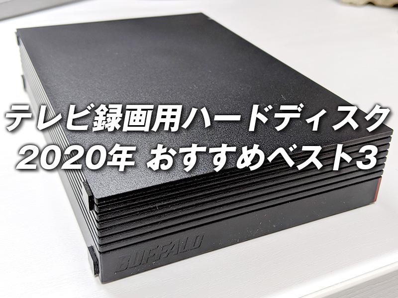 テレビ録画用ハードディスク-2020年おすすめ