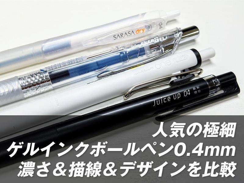 ゲルインクボールペン0.4mm比較