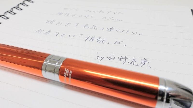 フォルティアVC(ゼブラ)ボールペン