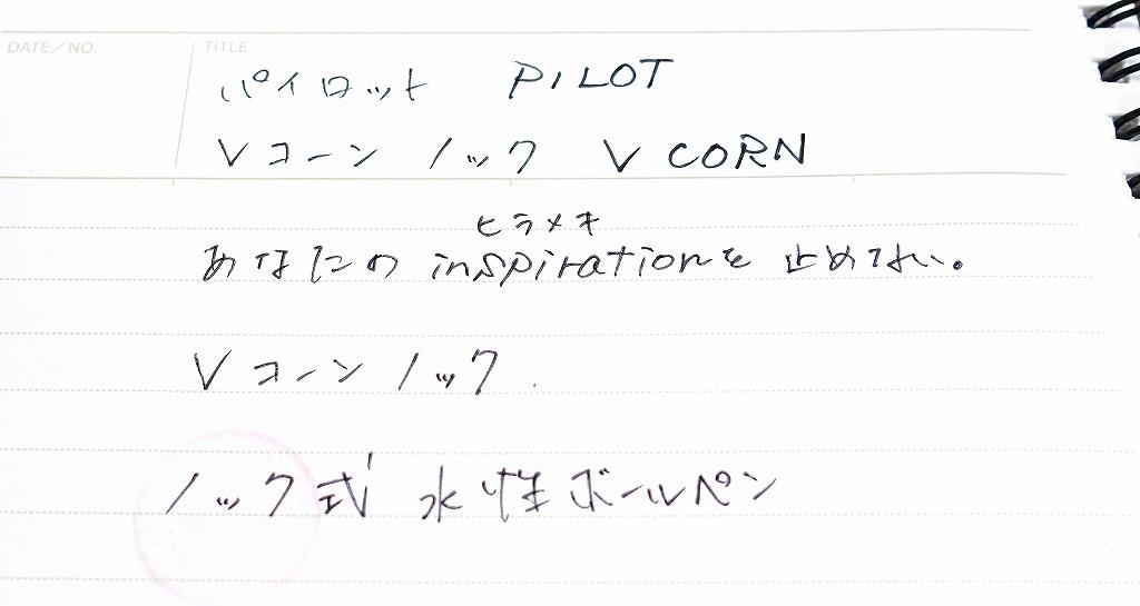 Vコーン ノック(パイロット)
