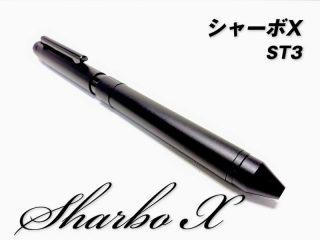 シャーボX・ST3・TS10