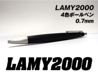 LAMY(ラミー)2000-4色ボールペン
