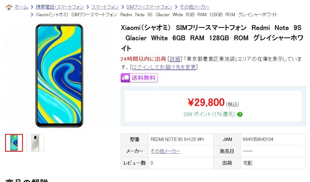 Redmi Note9S OCNモバイル