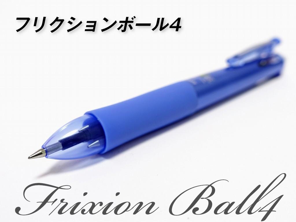 フリクションボール4(パイロット)