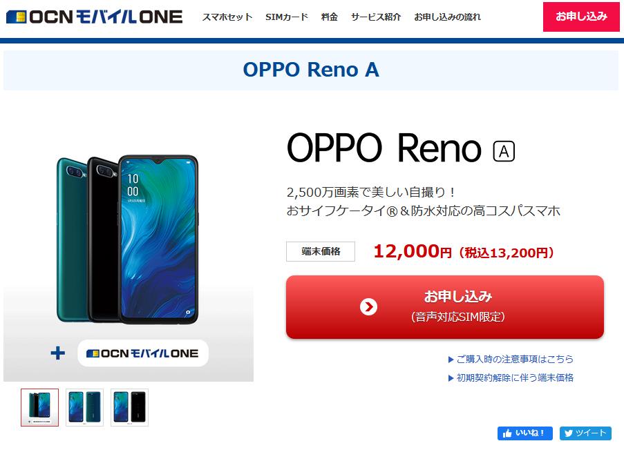 OCNモバイル・キャンペーン