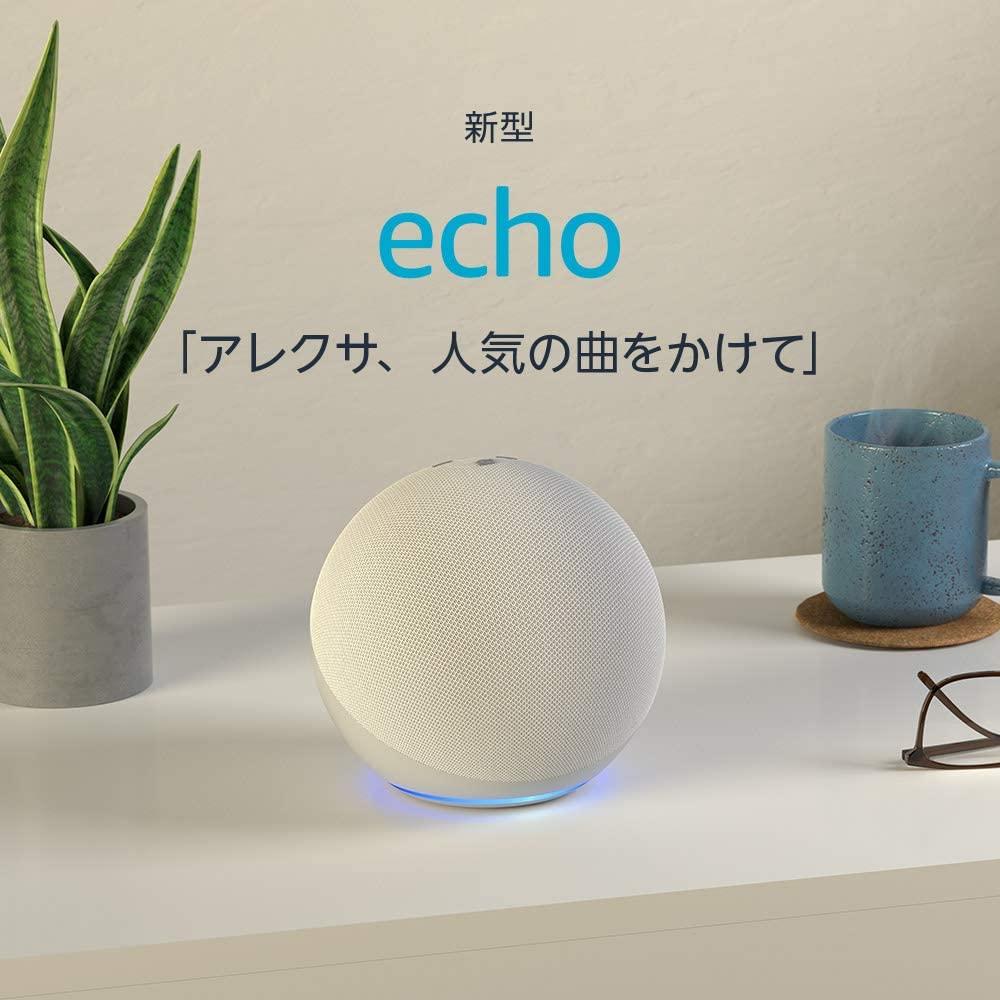 Amazon Echo(エコー)
