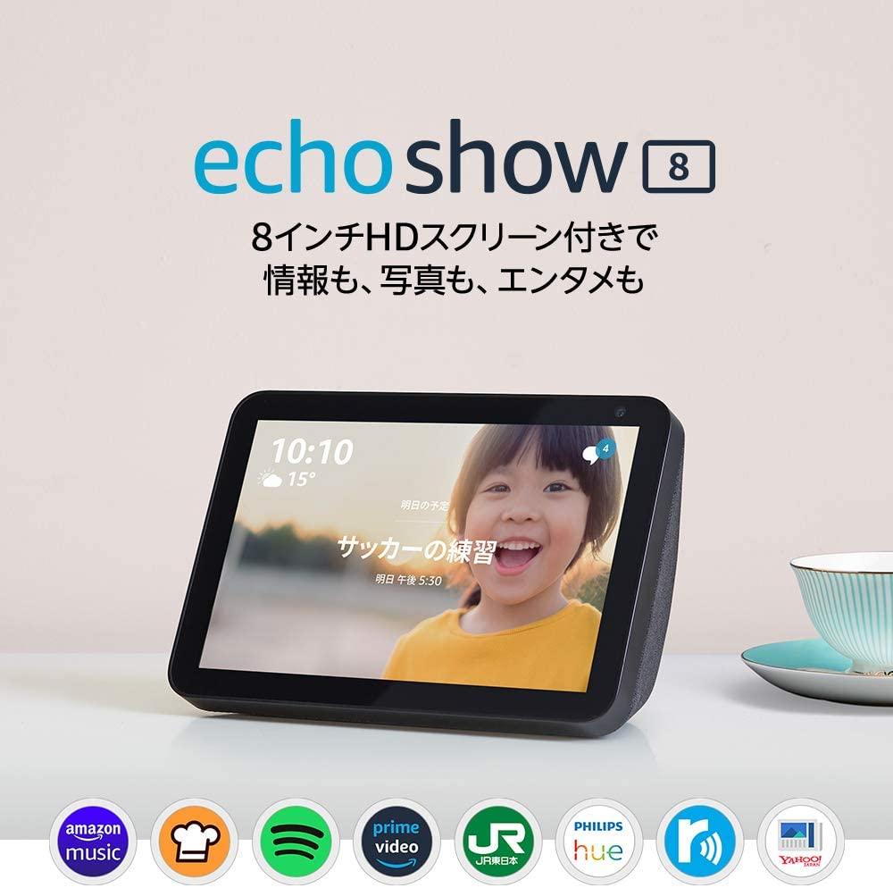 Amazon Echo show8