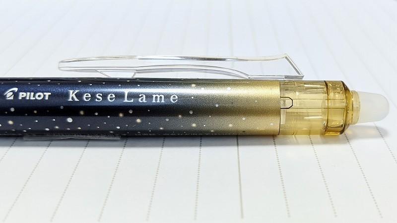ケセラメ(KeseLame)