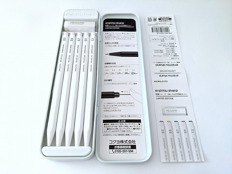 鉛筆シャープ・限定セット(コクヨ)