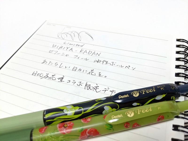 HIBIYAKADAN(日比谷花壇)ビクーニャフィール