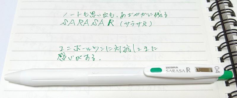 サラサR(アール)・ゼブラ