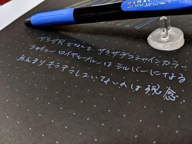 サラサクリップ デコシャインカラー(ゼブラ)0.5mm