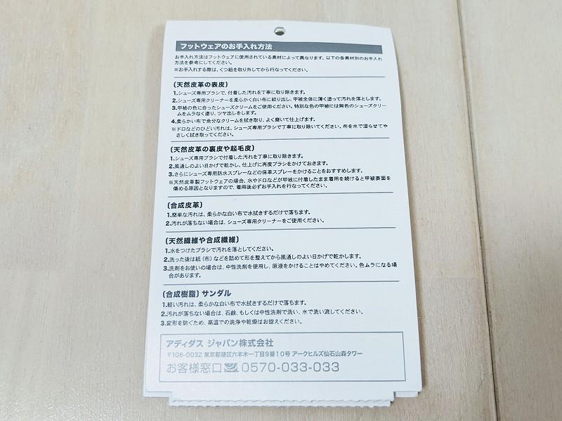 アディダス・フットウェア ULTIMASHOW M FX3624