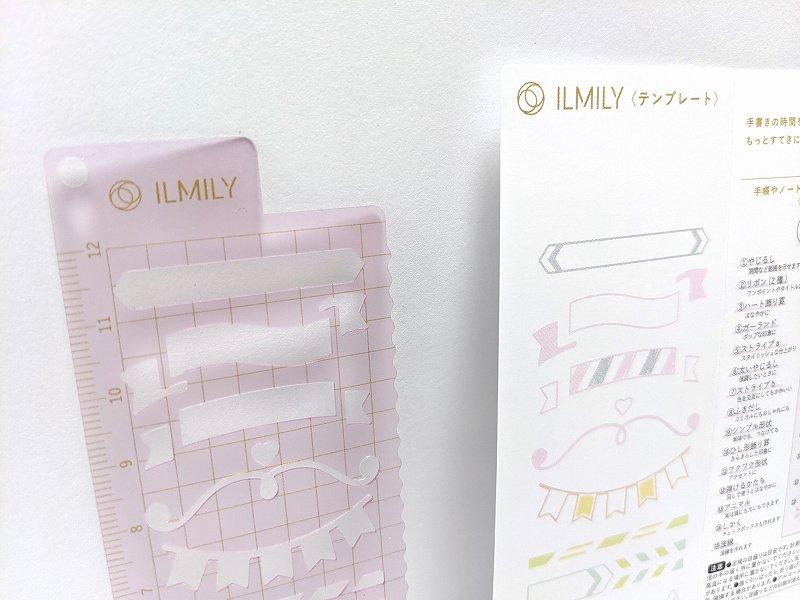 イルミリー(ILMILY)テンプレート