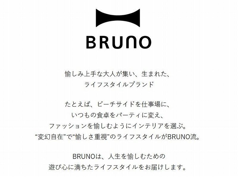 スタイリングハンディスチーマー・ブルーノ(BRUNO)