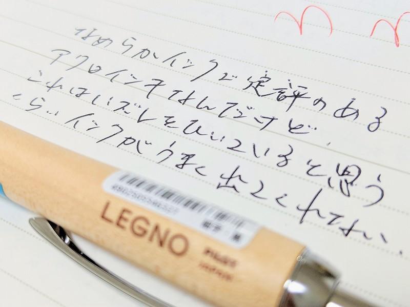レグノ・メイプル(LEGNO)パイロット