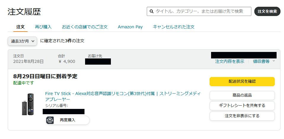 Amazon Fire TV Stick(アマゾンファイアTVスティック)