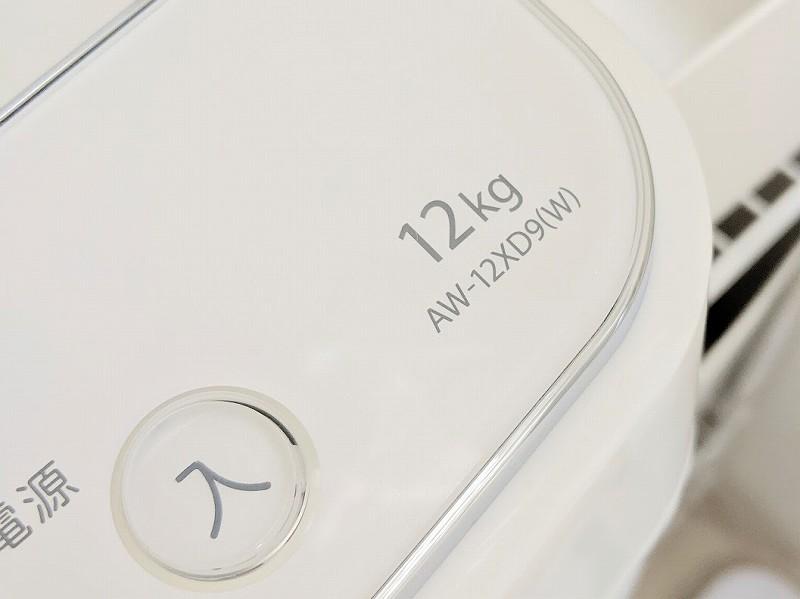 ZABOON AW-12XD9(東芝)